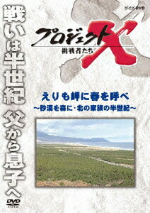 プロジェクトX 挑戦者たち えりも岬に春を呼べ〜砂漠を森に・北の家族の半世紀〜
