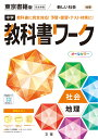 中学教科書ワーク東京書籍版地理