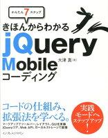 かんたん7ステップきほんからわかるjQuery Mobileコーディング