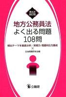 地方公務員法よく出る問題108問第4次改訂版