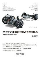ハイブリッド車の技術とその仕組みー多様化する新時代のシステム