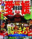 【送料無料】るるぶ愛媛道後温泉松山('12)