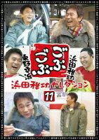 ごぶごぶ 浜田雅功セレクション11
