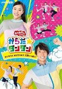 予約開始!「からだ☆ダンダン」Blu-ray&DVD