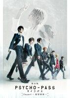 舞台版『PSYCHO-PASS サイコパス Chapter1-犯罪係数ー』【Blu-ray】