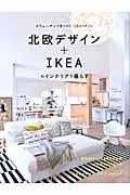 【送料無料】北欧デザイン+IKEAのインテリアで暮らす