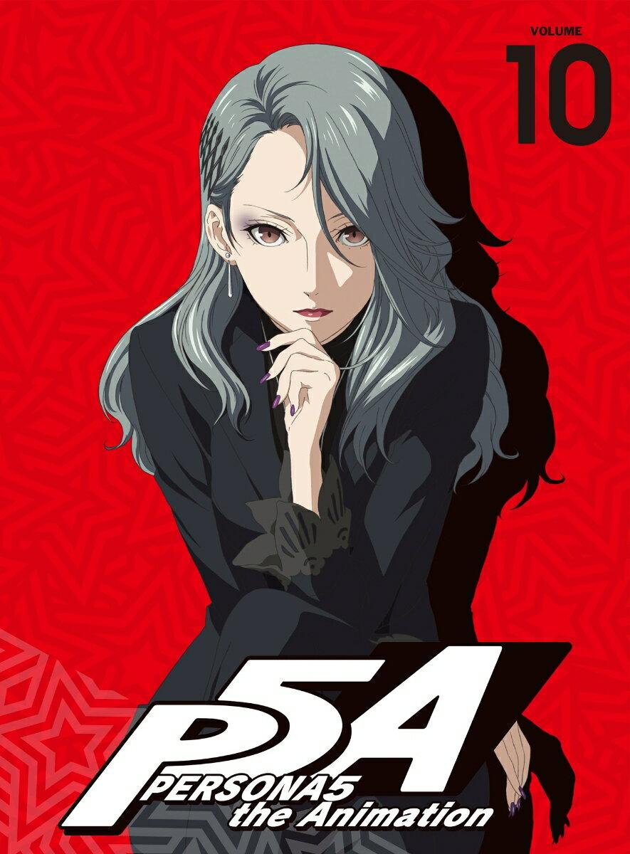 ペルソナ5 10(完全生産限定版)【Blu-ray】画像