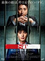 映画「ST 赤と白の捜査ファイル」【Blu-ray】