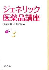 【送料無料】ジェネリック医薬品講座 [ 邉見公雄 ]