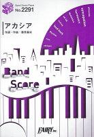 バンドスコアピースBP2291 アカシア / BUMP OF CHICKEN 〜ポケモンスペシャルミュージックビデオ「GOTCHA!」テーマソング