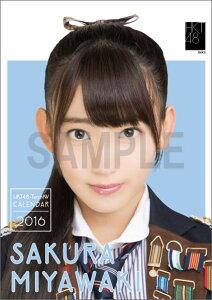 (卓上) 宮脇咲良 2016 HKT48 カレンダー【生写真(2種類のうち1種をランダム封入)…