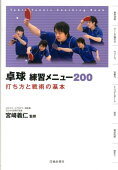 卓球練習メニュー200