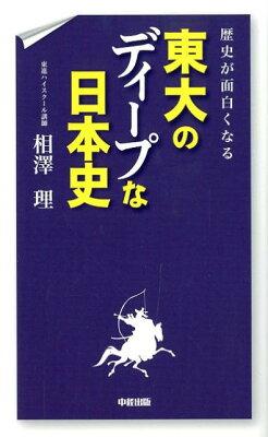 【送料無料】歴史が面白くなる東大のディープな日本史 [ 相澤理 ]