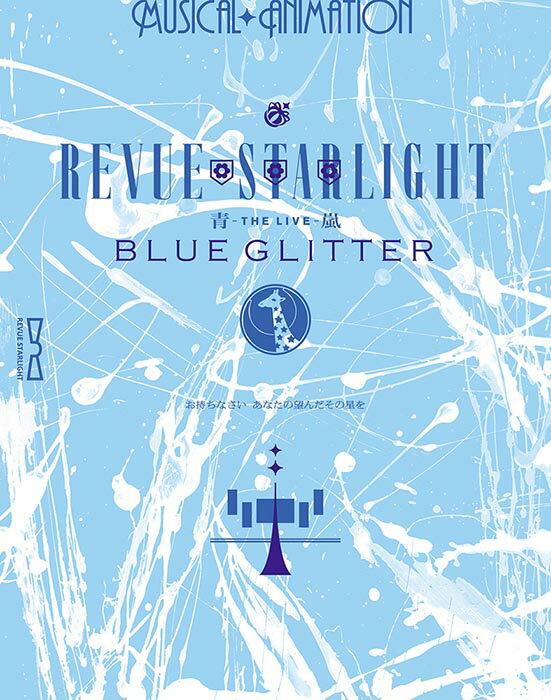 「少女☆歌劇 レヴュースタァライト -The LIVE 青嵐ー BLUE GLITTER」【Blu-ray】