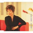 秋元順子のカラオケ人気曲ランキング第1位 シングル曲「24時の孤独」のジャケット写真。