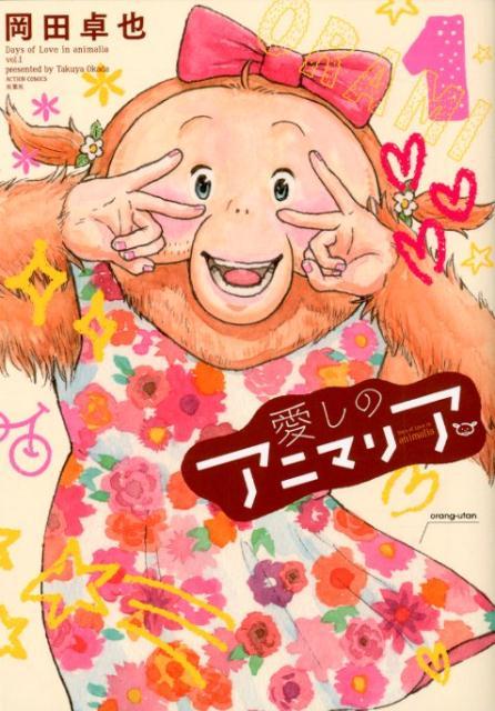 愛しのアニマリア(1)