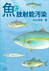 魚と放射能汚染 [ 片山知史 ]