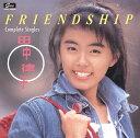FRIENDSHIP コンプリート・シングルス [ 田中律子 ]
