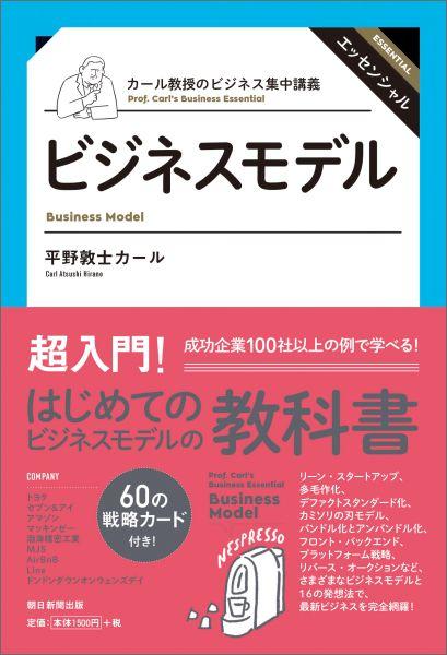 「ビジネスモデル」の表紙