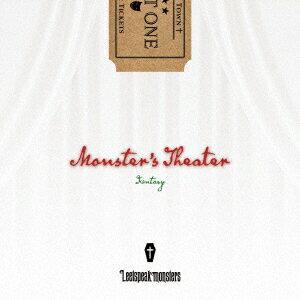 Monster's Theater【ファンタジー盤】画像