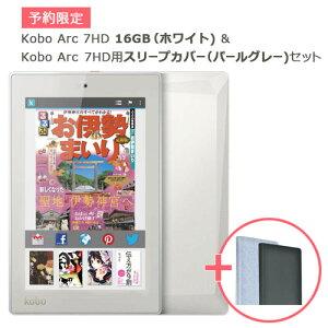 【送料無料】【予約限定】Kobo Arc 7HD 16GB (ホワイト) & Kobo Arc 7HD用スリープカバー(パ...