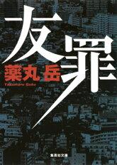 5/25映画公開!『友罪』薬丸岳