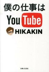 【送料無料】僕の仕事はYouTube [ HIKAKIN ]