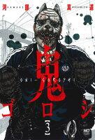 鬼ゴロシ ( 3)