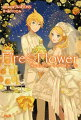 Fire◎Flower(君を好きでいられて良かった)