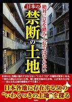 絶対に足を踏み入れてはならない日本の禁断の土地