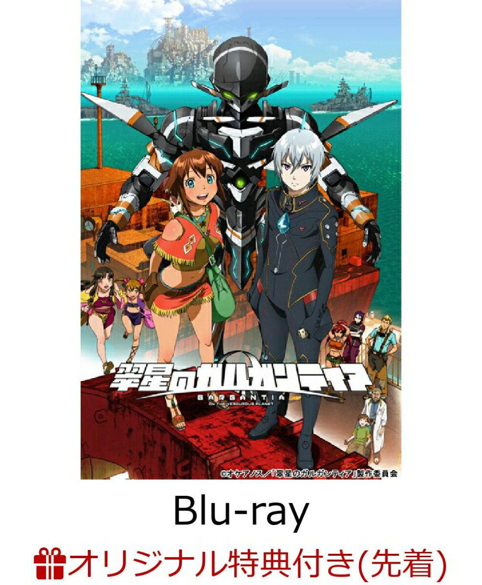 【楽天ブックス限定先着特典】翠星のガルガンティア Complete Blu-ray BOX(特装限定版)(新規描き下ろしイラスト使用アクリルスタンド)【Blu-ray】