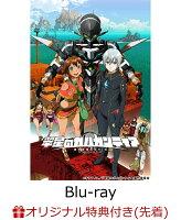 【楽天ブックス限定先着特典】翠星のガルガンティア Complete Blu-ray BOX(特装限定版)【Blu-ray】(新規描き下ろしイラスト使用アクリルスタンド)