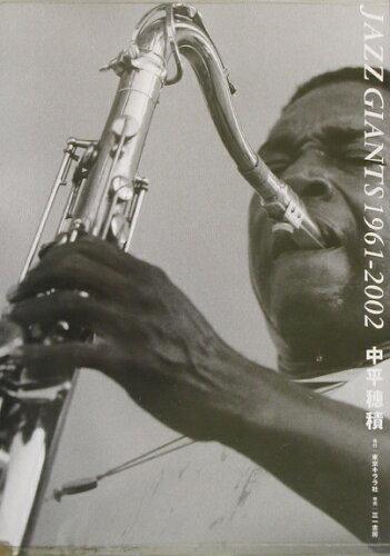 Jazz giants 1961-2002 [ 中平穂積 ]