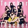 <楽天ブックス限定先着特典なし><br />Teacher Teacher (初回限定盤 CD+DVD Type-A)