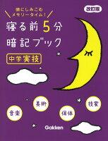 寝る前5分暗記ブック 中学実技 改訂版