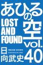 あひるの空 LOST AND FOUND(40) (講談社コ