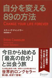 【送料無料】自分を変える89の方法 [ スティーヴ・チャンドラー ]