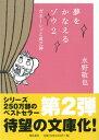 【楽天ブックスならいつでも送料無料】夢をかなえるゾウ(2)文庫版 [ 水野敬也 ]