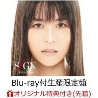【楽天ブックス限定先着特典】SiGN【Blu-ray付生産限定盤】 (複製サイン&コメント入り 2L判ブロマイド)