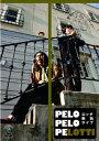 ロッチ 単独ライブ 「PELO PELO PELOTTi」 [ ロッチ...