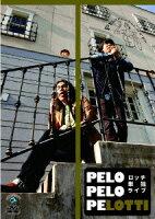 ロッチ 単独ライブ 「PELO PELO PELOTTi」