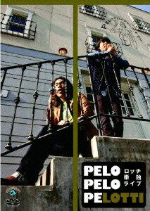 【楽天ブックスならいつでも送料無料】ロッチ 単独ライブ 「PELO PELO PELOTTi」 [ ロッチ ]