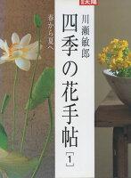 四季の花手帖(1)