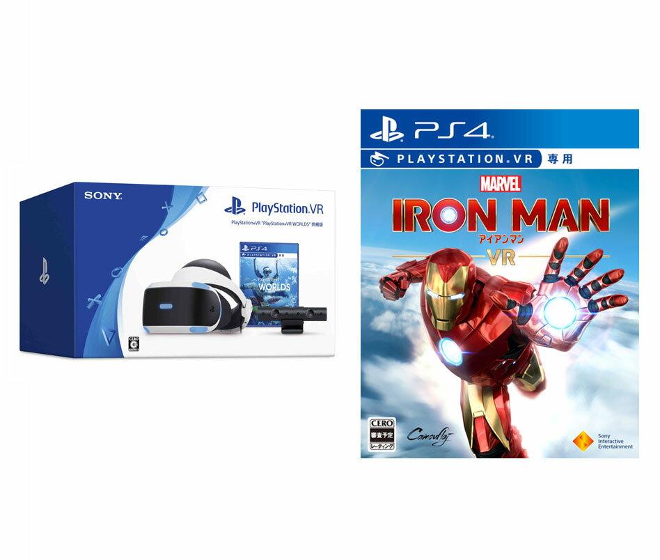 【セット商品】PlayStationVR + マーベルアイアンマンVR