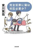 『完全犯罪に猫は何匹必要か? 長編推理小説』の画像