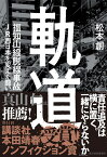 軌道 福知山線脱線事故 JR西日本を変えた闘い [ 松本 創 ]