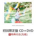 【先着特典】note (初回限定盤 CD+DVD) (上白石萌音 手作り新聞) [ 上白石萌音 ]