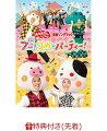 【先着特典】「おかあさんといっしょ」最新ソングブック ブー!スカ・パーティ DVD(いいね〜!「ブー!スカ・パーティ!」お面 セット)