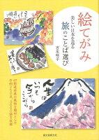 【バーゲン本】絵てがみ 美しい日本を巡る旅のことば選び
