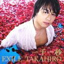 EXILE TAKAHIROの「with...」を収録したアルバム「the VISIONALUX (NTTコミュニケーションズ「050 plus」のCMソング)」のCDジャケット写真。